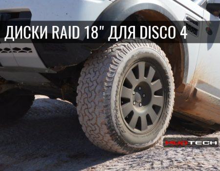 ДИСКИ RAID 18″ ДЛЯ DISCO 4