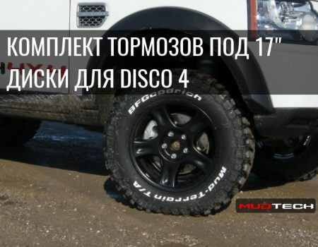 КОМПЛЕКТ ТОРМОЗОВ ПОД 17″ ДИСКИ ДЛЯ DISCO 4